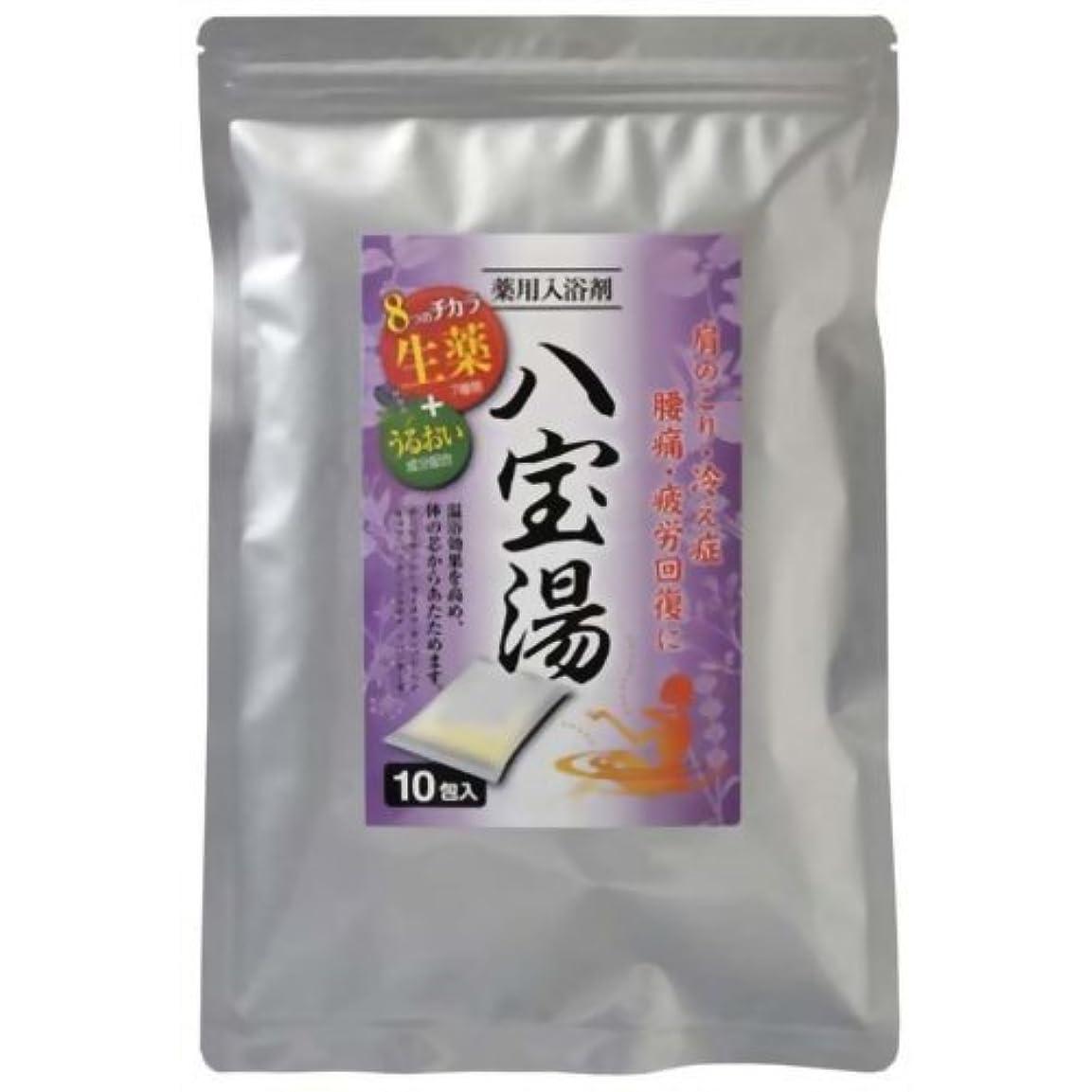 薬用入浴剤 八宝湯 ラベンダーの香り 10包 医薬部外品