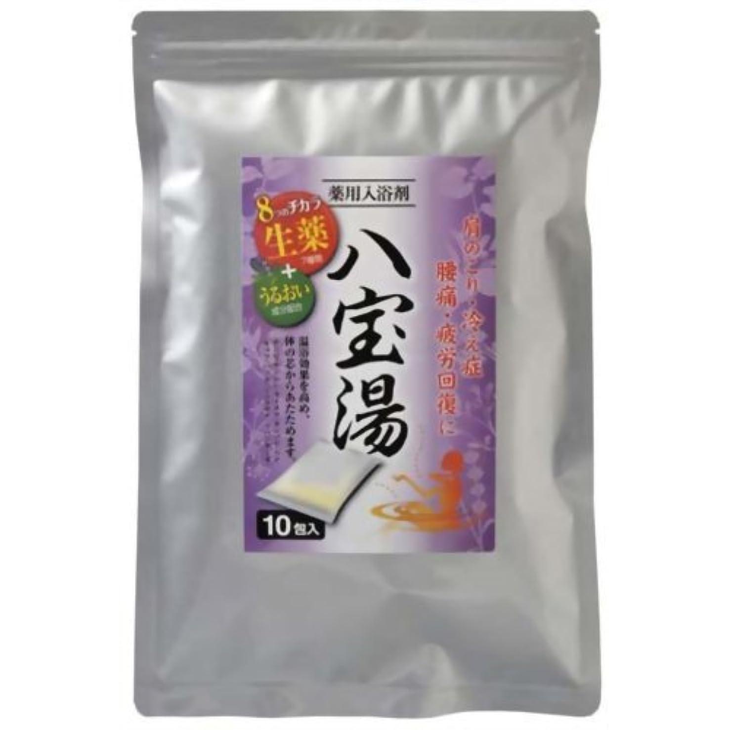 層多分無能薬用入浴剤 八宝湯 ラベンダーの香り 10包 医薬部外品