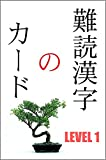 難読漢字のカード [LEVEL1]