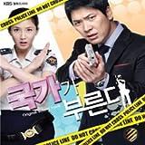 恋する国家情報局(国家が呼ぶ)韓国ドラマOST (KBS)(韓国盤)