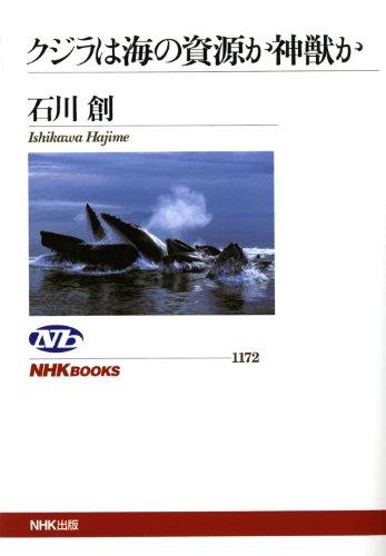 クジラは海の資源か神獣か (NHKブックス No.1172)