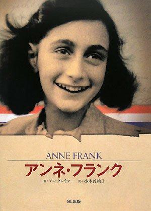 アンネ・フランク―短い生涯を日記に残した少女 (伝記シリーズ ビジュアル版)の詳細を見る