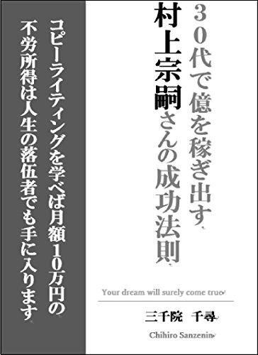 30代で億を稼ぎ出す 村上宗嗣さんの成功法則: コピーライティングを学べば月額10万円の不労所得は人生の落伍者でも手に入ります