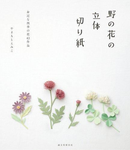 野の花の立体切り紙: 身近に咲く四季の花43作品 -