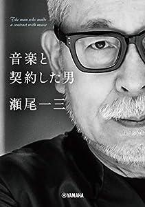 音楽と契約した男 瀬尾一三【電子書籍特典付】