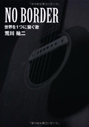 NO BORDER 世界を1つに繋ぐ歌の詳細を見る