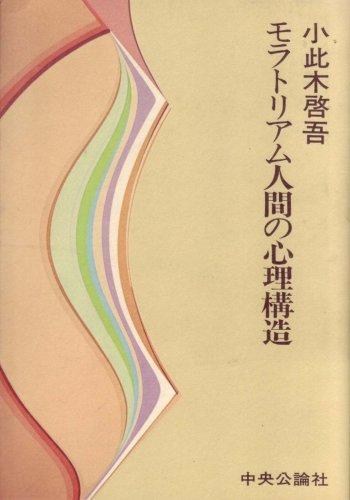 モラトリアム人間の心理構造 (1979年)の詳細を見る