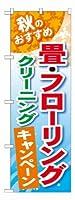 のぼり旗「秋のおすすめ 畳・フローリングクリーニングキャンペーン」