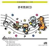 和太鼓合奏楽譜 WA-005「ソーラン節」用 参考音源CD