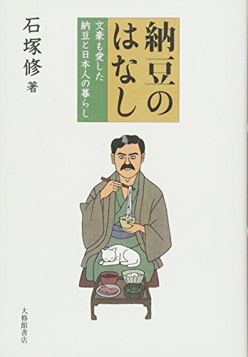 納豆のはなし: 文豪も愛した納豆と日本人のくらしの詳細を見る