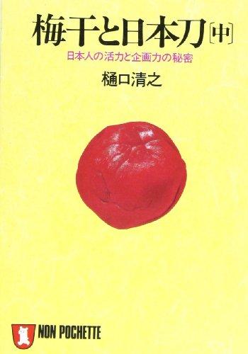 梅干と日本刀 (中) (ノン・ポシェット)の詳細を見る
