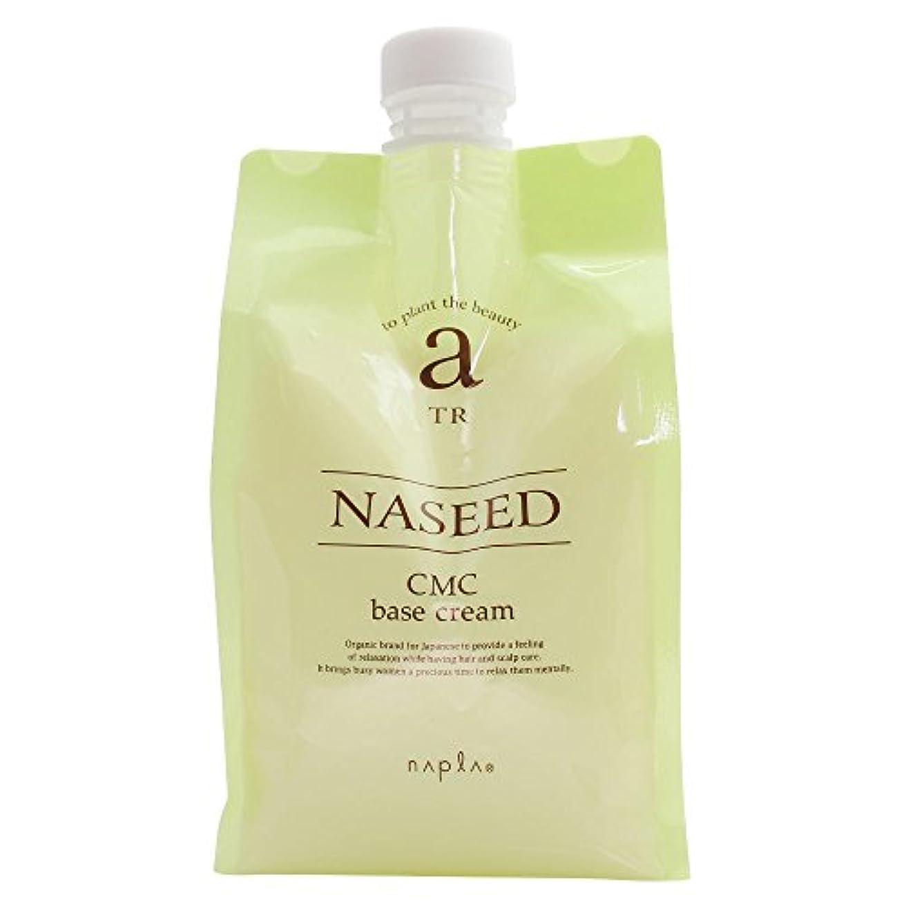 効果安全でない食い違いナプラ ナシード CMCベースクリーム 1000g