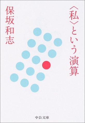 <私>という演算 / 保坂 和志