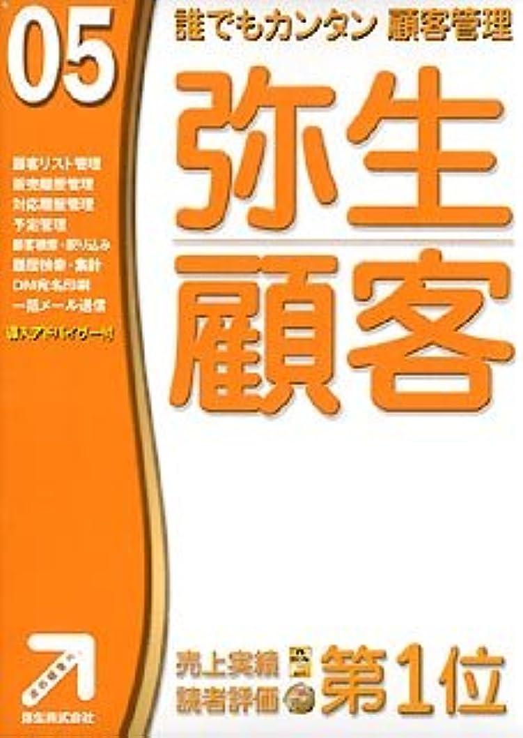サラミ柱過言【旧商品】弥生顧客 05