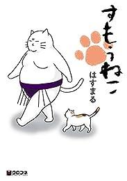 すもうねこ (クロフネコミックス)