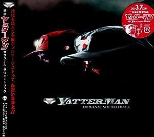 映画『ヤッターマン』 オリジナル・サウンドトラック