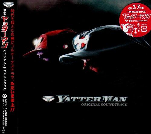 映画『ヤッターマン』 オリジナル・サウンドトラック [Soundtrack] / 山本正之, 神保正明, 藤原いくろう (CD - 2009)