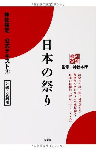 神社検定公式テキスト6『日本の祭り』 (神社検定公式テキスト 6)