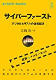 サイバーファースト デジタルとリアルの逆転経済 (#xtech-books(NextPublishing))