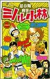 思春期刑事ミノル小林 6 (少年サンデーコミックス)