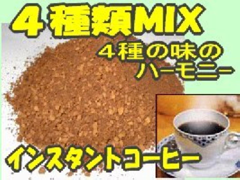 インスタントMIX(1kg) 【200g×5】