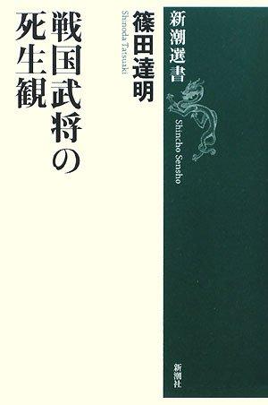 戦国武将の死生観 (新潮選書)の詳細を見る