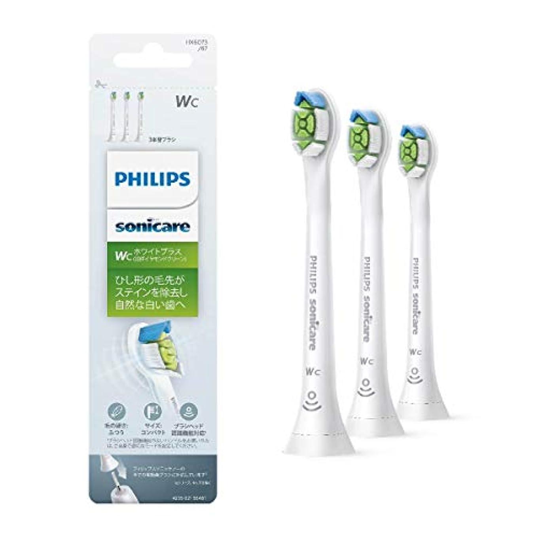 サンダルかなりプランター(正規品)フィリップス ソニッケアー 電動歯ブラシ 替えブラシ ホワイトプラス コンパクト3本(9ヶ月分)  HX6073/67