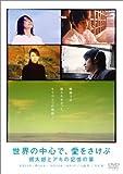「世界の中心で、愛をさけぶ」 朔太郎とアキの記憶の扉 [DVD]