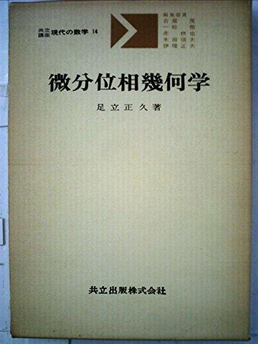 微分位相幾何学 (1976年) (共立講座 現代の数学〈14〉)