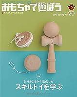 伝承玩具から進化したスキルトイを学ぶ (おもちゃで遊ぼう20号 )
