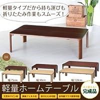 軽量ホームテーブル(折りたたみローテーブル) 木製/木目 幅90cm×奥行60cm ナチュラル/完成品/NK-190 ds-1569431