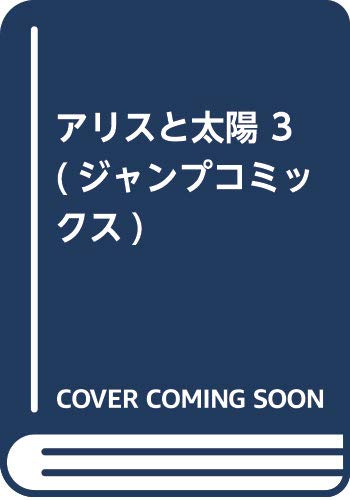 アリスと太陽 3 (ジャンプコミックス)