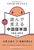 中検3級・2級をめざす 読んで覚える中国語単語《MP3 CD-ROM付》