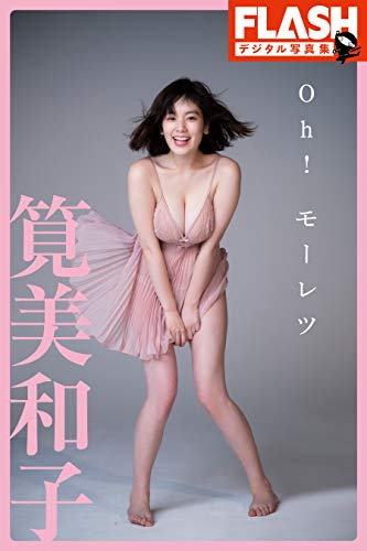 [筧 美和子]のFLASHデジタル写真集 筧美和子 Oh! モーレツ