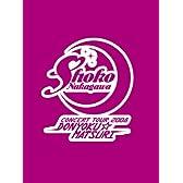 中川翔子コンサートツアー2008~貪欲☆まつり~(初回生産限定盤) [DVD]