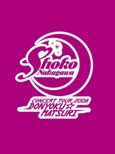 中川翔子コンサートツアー2008~貪欲☆まつり~(初回生産限定盤) [DVD]の詳細を見る