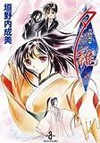 吸血姫夕維香音抄 3 (秋田文庫 43-16)