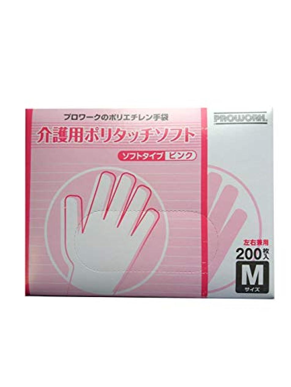 部分聡明推定する介護用ポリタッチソフト手袋 ピンク Mサイズ 左右兼用200枚入