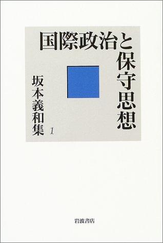 国際政治と保守思想 (坂本義和集 1)の詳細を見る
