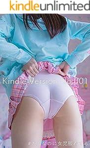 394pics 大人なのに女児服着てる『ぱんつ写真集 No.001』kindle特別版