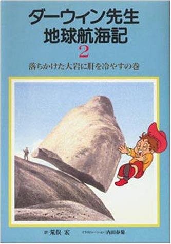 ダーウィン先生地球航海記〈2〉落ちかけた大岩に肝を冷やすの巻の詳細を見る