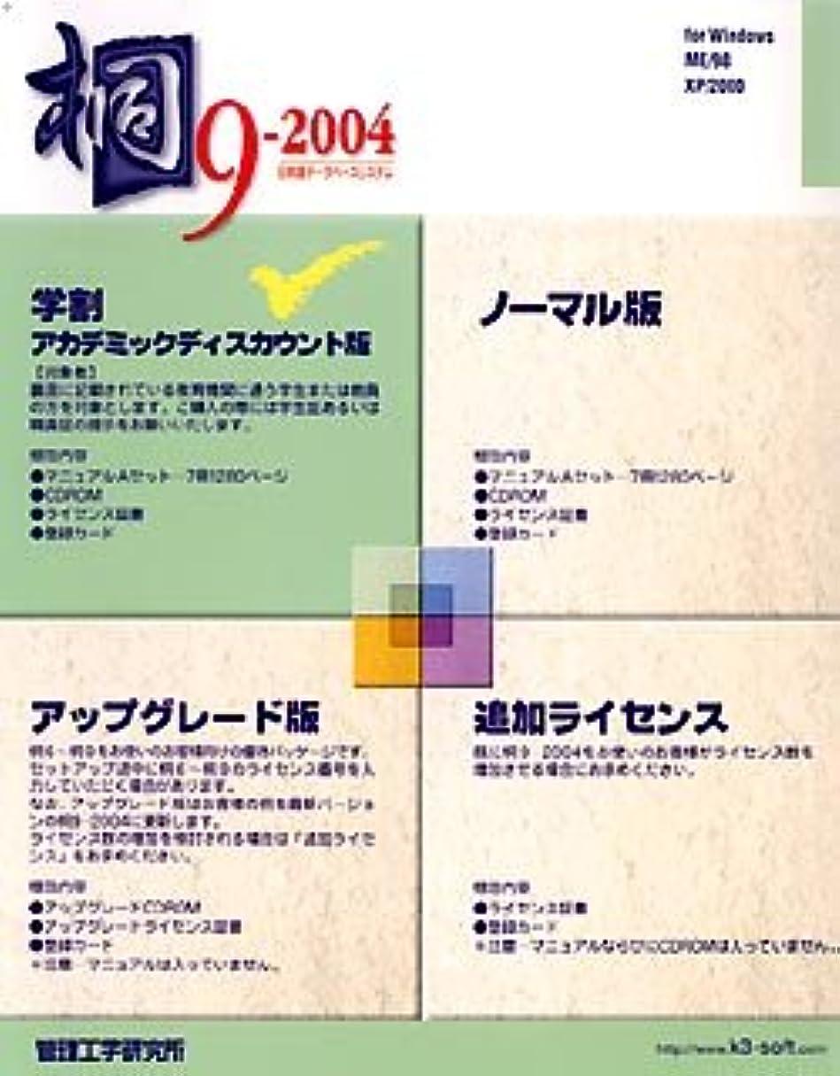 ポゴスティックジャンプ奴隷征服する桐 9-2004 学割版(アカデミックディスカウント版)