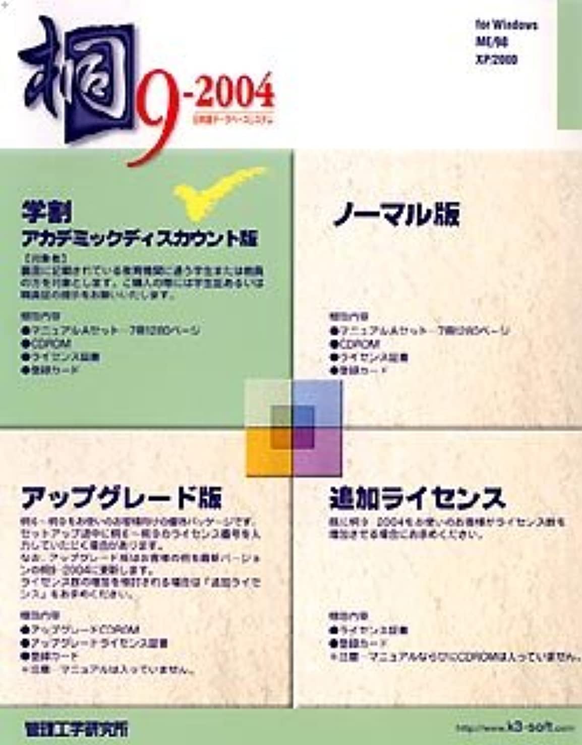 特別な無傷代名詞桐 9-2004 学割版(アカデミックディスカウント版)