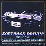 ソフトロック・ドライヴィン ~愛のひとときを試聴する
