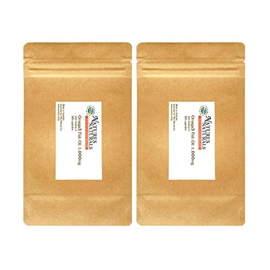 主張するかけがえのないゴムオメガ3 フィッシュオイル (ビタミンE配合/DHA EPA) 1,000mg オーストラリア産サプリメント (50錠×2袋/約100日分)