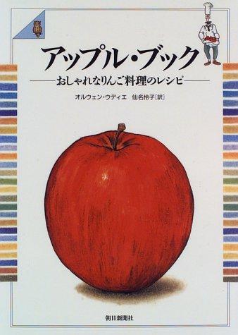 アップル・ブック—おしゃれなりんご料理のレシピ