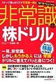ストップ高のカリスマ天海源一郎の3勝7敗でももうかる!非常識な株ドリル (GAKKEN MOOK)