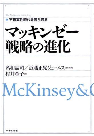 マッキンゼー戦略の進化―不確実性時代を勝ち残る (The McKinsey anthology)の詳細を見る