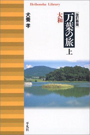 万葉の旅〈上〉大和 (平凡社ライブラリー)の詳細を見る
