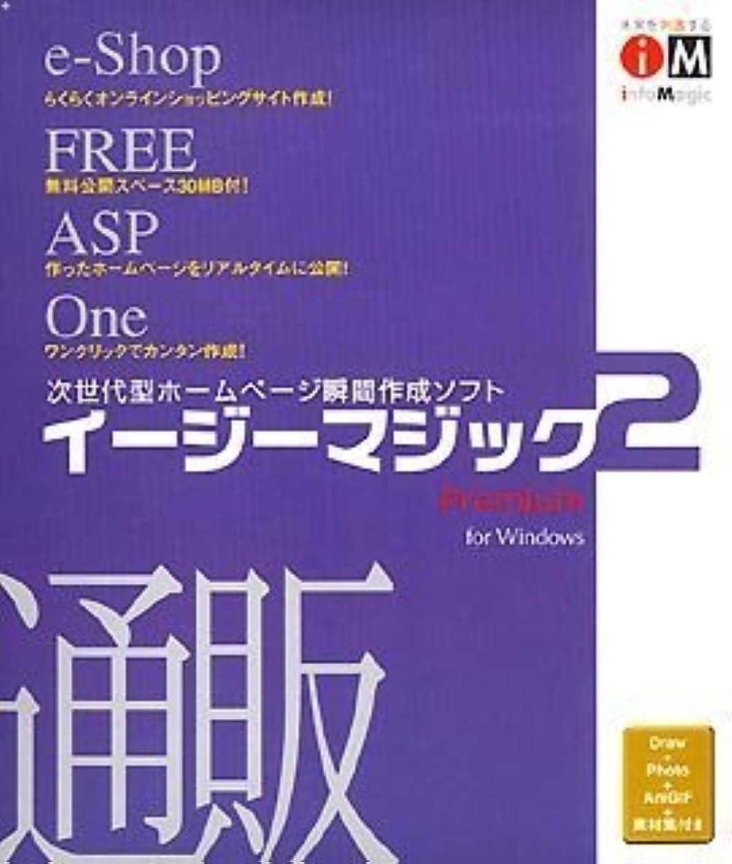 再集計アルバム世代イージーマジック 2 Premium for Windows